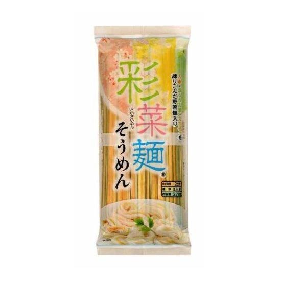 Kanesu 婴儿有机营养细面条 彩色蔬菜宝宝辅食面条 270g×20個