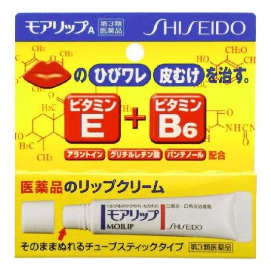 资生堂 MOILIP E+B6药用修复润唇膏