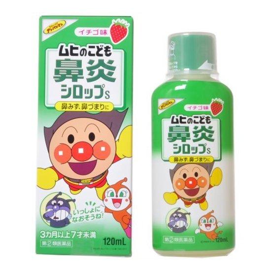 池田模范堂 面包超人 儿童婴幼儿鼻炎感冒糖浆