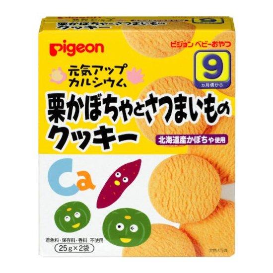 Pigeon 贝亲 高钙栗子南瓜甘薯饼干  2袋入×12盒