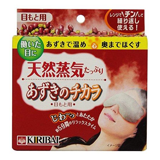 KIRIBAI 桐灰化学 天然红豆蒸汽眼罩