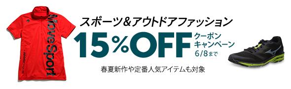 日亚精选运动户外产品额外85折SPANDOD15