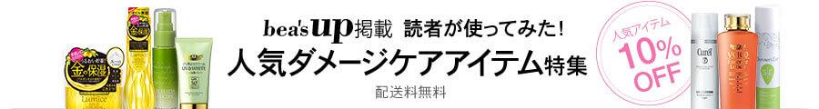 日亚精选夏日人气药妆护理产品好价9折码BEASUPJL