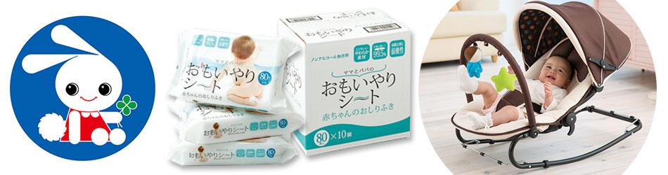 日本楽天西松屋旗舰店 限定商品返点30%