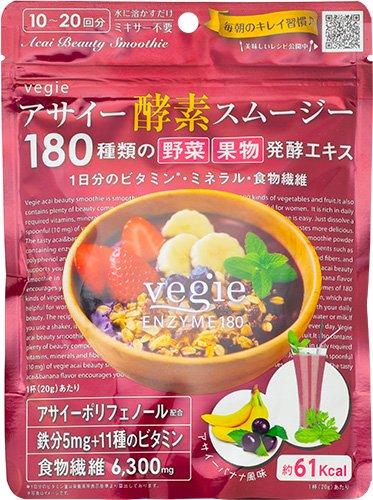 Vegie巴西莓香蕉瘦身美容粉末酵素200g