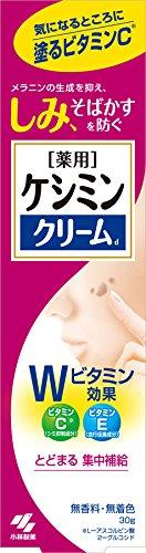 KOBAYASHI小林制药 维他命W 防紫外线 药用祛斑美容软膏 30g