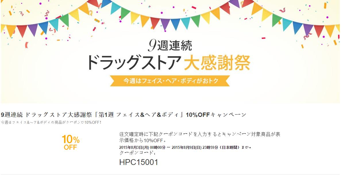 日亚药妆商店 连续9周感谢特辑 第1周 9折码HPC15001