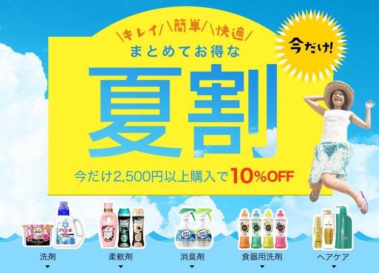 日亚夏季洗护日用品满2500日元立享9折好价!