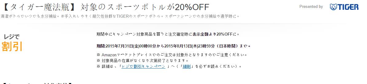 日亚Tiger 虎牌运动水壶限定款购买立享8折好价!
