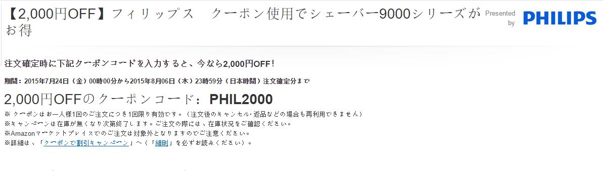日亚Philips飞利浦9000系列男士电动剃须刀多款好价下单立减2000日元码PHIL2000