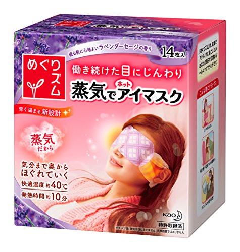 花王 蒸汽眼罩眼贴膜 薰衣草香型14片