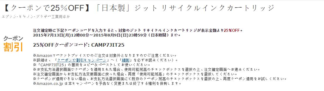 JIT回收墨盒好价75折优惠码CAMP7JIT25