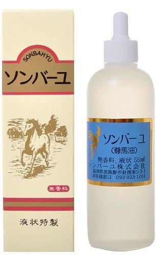 日本药师堂 特制液体天然保湿无香料 尊马油 55ml